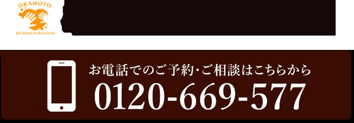 八尾市美容鍼サロンOKAMOTO 0797-22-5808