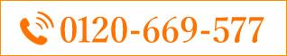 八尾市美容鍼サロンOKAMOTO 0120-669-577